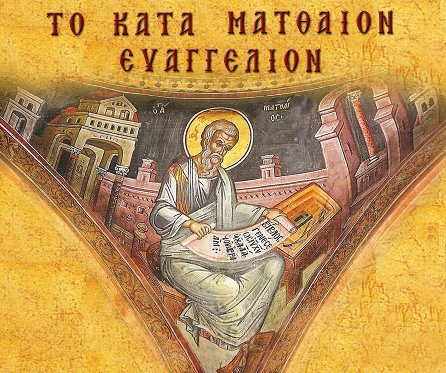 Evanghelia după Matei, cap. 1, vers. 1-3. Genealogia lui Iisus (marți, 23 ian. 2018)